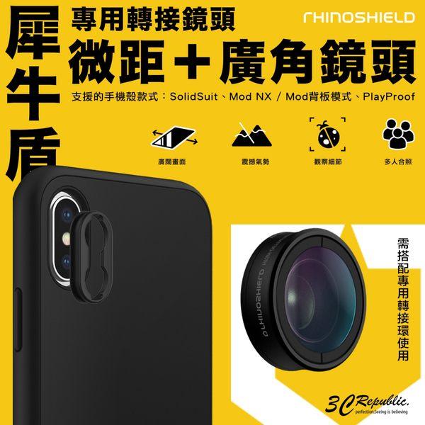 贈 收納袋 犀牛盾 專用 iPhone 二代 擴充 微距 廣角鏡 廣角 攝影 光學鏡片 鏡頭