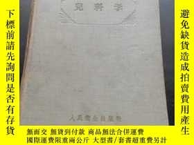 二手書博民逛書店罕見兒科學(人民衛生57年一版,黃中譯,硬精裝厚冊)Y18991