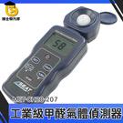 博士特汽修 甲醛偵測 甲醛氣體偵測器 測試室內甲醛 HCHO 專業 工業級 甲醛超標