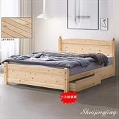 【水晶晶家具/傢俱首選】HT1575-6柏克5尺松實木雙人床架(不含床墊)~~抽屜櫃另購