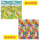 韓國 泰山美龍 兒童雙面遊戲地墊B款(動物樂園+動物學員)-BW016[衛立兒生活館]