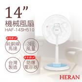 【禾聯HERAN】14吋機械風扇 HAF-14SH510