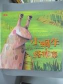 【書寶二手書T3/少年童書_ZCQ】小蝸牛搭便車_茉夏。歐索NiKatsu