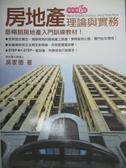 【書寶二手書T8/大學商學_YJU】房地產理論與實務_6版_吳家德