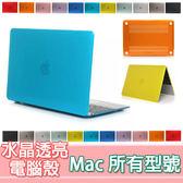 Macbook 水晶殼 Air11.6 Air13.3 lnch12  Pro13.3 Retina13.3 White13.3 蘋果 筆電 保護殼