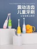電動牙刷 寶寶小孩子2-3-4-5-6-12歲以上軟毛自動牙刷【免運85折】