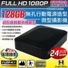 1080P 超長效移動偵測錄影無孔行動電源造型微型針孔攝影機(128G)@桃保