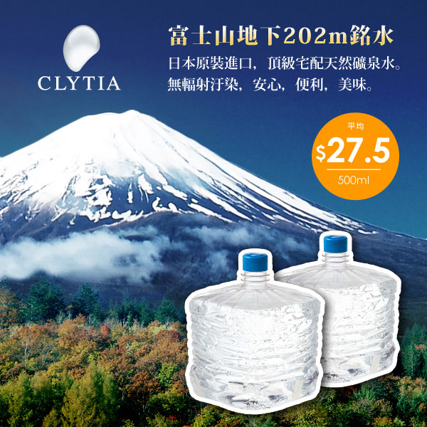 (定期配送)續訂專區  日本進口 可麗蒂亞 富士銘泉天然礦泉水  2桶裝(12L/桶)
