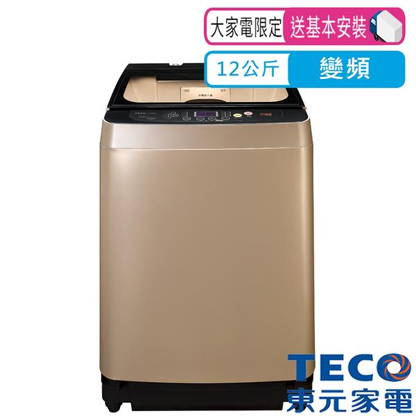 東元12公斤DD變頻直驅洗衣機 W1239XG (含基本安裝+舊機回收)