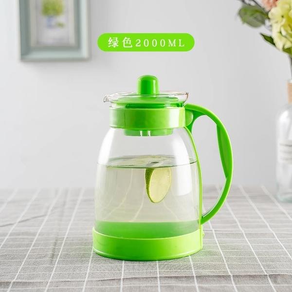 泡茶壺 冷水壺玻璃耐熱高溫防爆家用大容量涼白開水杯泡茶壺套裝涼水壺創意
