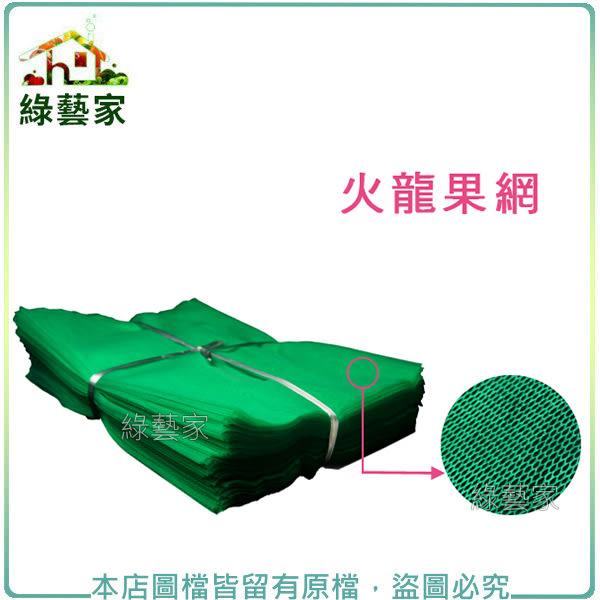 【綠藝家】火龍果網(30公分*22.5公分10個/組) 苦瓜網.水果網.水果套袋