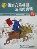 【書寶二手書T2/進修考試_XEL】104年版-證券交易相關法規與實務_證券暨期貨基金會