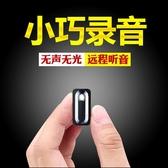 錄音筆專業高清遠距降噪女迷你學生聲控錄音會議培訓上課用小錄音器大容量隨身 台北日光