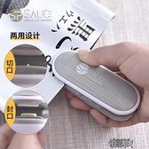 手壓式兩用封口機小型家用 迷你塑料袋臨時封口器零食封袋機  【快速出貨】