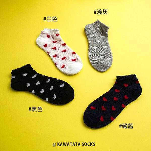 韓國滿愛心網網腳踝襪/4色【558051802】