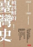 被誤解的臺灣史:1553~1860之史實未必是事實