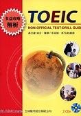 二手書博民逛書店《多益攻略解析(附兩片CD)NON-OFFICIAL TEST-DRILL GUIDE》 R2Y ISBN:9789868302334