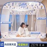 蚊帳 蒙古包蚊帳家用免安裝三開門1.5m床1.8m雙人全底加密防摔單人【雙十一狂歡】