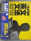 【書寶二手書T1/語言學習_ONS】一生必學的英文文法_陳超明