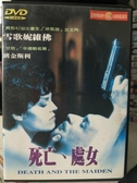 挖寶二手片-Z82-024-正版DVD-電影【死亡、處女】-雪歌妮維佛 班金斯利(直購價)經典片