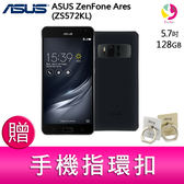 分期0利率 華碩 ASUS ZenFone Ares (ZS572KL) 8GB+128GB   智慧型手機  贈『手機指環扣 *1』