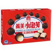 義美小泡芙-香草巧克力口味3入/盒【愛買】