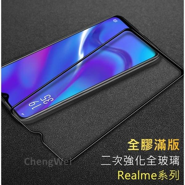 Realme滿版玻璃貼 玻璃保護貼適用X3 X50 XT C3 6 6i 5 Pro 3 Realme6 Realme5