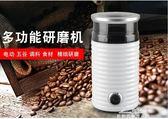 咖啡磨豆機電動家用小型手沖咖啡豆研磨機五穀中藥材粉碎機磨粉機220V『夢娜麗莎精品館』