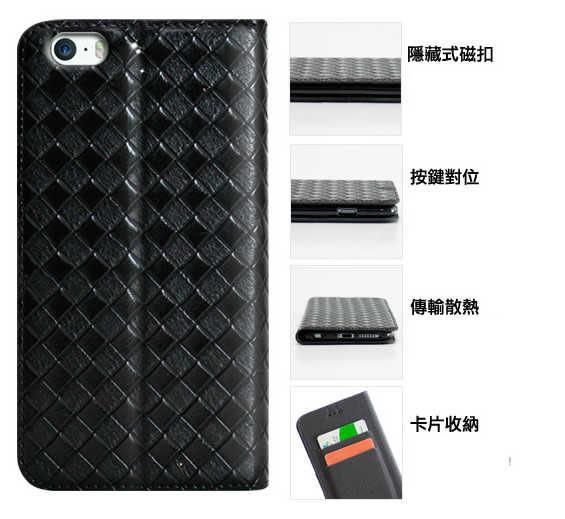 Apple iphone 6s 4.7吋 編織紋側掀站立 皮套 iphone6 保護套 手機套 矽膠殼 手機殼 保護皮套 i6s