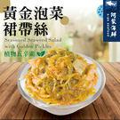 【阿家海鮮】黃金泡菜裙帶絲(200g±10%/包) 植物五辛素