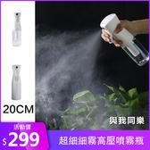 噴霧瓶 高壓噴霧瓶化妝補水超細細霧霧化噴瓶臉部爽膚水便攜分裝瓶小噴壺 2色