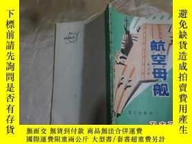 二手書博民逛書店罕見航空母艦Y12315 唐志拔著 解放軍出版社 ISBN:97