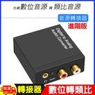 光纖數位音源轉類比音源轉換器轉換盒-進階版