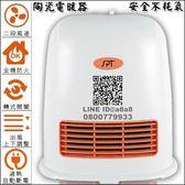 尚朋堂陶瓷電暖器(660)【3期0利率】【本島免運】