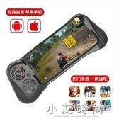 吃雞神器刺激戰場輔助藍芽單手游戲手柄安卓蘋果手機通用 小艾時尚