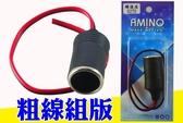 AMINO S27D 粗線組版 單孔擴充座 點菸頭插座 點菸座 單孔插座 DIY配線 行車紀錄器插座