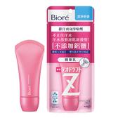 Biore蜜妮排汗爽身淨味劑精華乳30g【康是美】