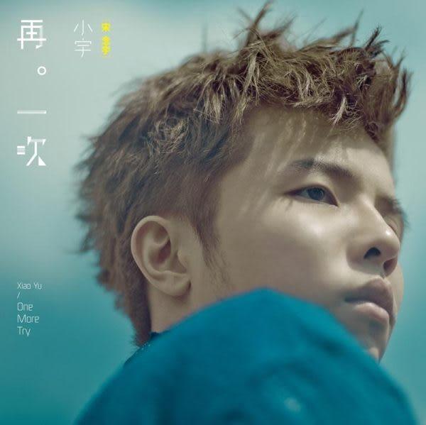 小宇 再一次 CD (音樂影片購)