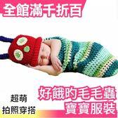 【小福部屋】日本超萌好餓的毛毛蟲兒童造型服裝睡袋 寶貝COSPLAY 角色扮演拍照超可愛材質柔軟