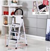 師家用梯折疊梯人字梯加厚鋁合金鋼管踏板梯工程梯【(白色)升级加厚3 步碳钢梯】