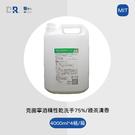 【醫博士】克菌寧酒精性乾洗手液75% 4L (箱購:4桶/箱)