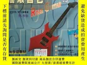 二手書博民逛書店搖滾吉他教程罕見主講:喬·卡爾 VCD二片裝Y3331 北京環球