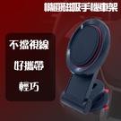 橢圓磁吸手機車架 儀表板車架 儀表板手機架 手機架 360度旋轉 自由旋轉 磁吸車架