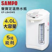 ↙0利率↙SAMPO聲寶 4.0L 熱水瓶 KP-LB40W5【 南霸天電器百貨】