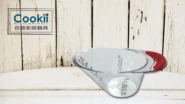【Cookii Home.合器】專業廚房居家烘培用俯視塑膠量杯 .44Ci0522【俯視塑膠量杯】
