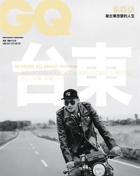 GQ 中文版 6-7月合併號/2020 第285期