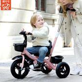 嬰幼兒童三輪車腳踏車1-3歲手推車寶寶自行車小孩車子童車腳蹬車HM 時尚潮流