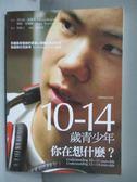 【書寶二手書T1/親子_KPP】10-14歲青少年,你在想什麼_楊維玉