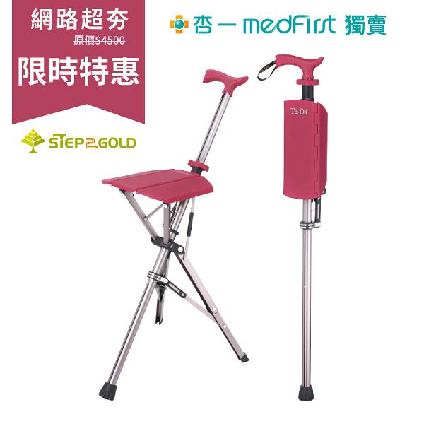 泰達椅-拐杖隨身椅 (紅色)-Ta Da chair【杏一】