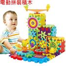 【塔克】齒輪積木 81pcs Bricks百變電動齒輪積木 玩具積木 益智兒童百變積木